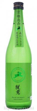 脱兎(だっと)森のうさぎ 純米吟醸 無濾過生原酒 720ml【羽田酒造・日本酒】