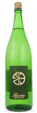 聖(ひじり)HIZIRIZM SAVAGE 生もと純米大吟醸 生酒 1800ml【聖酒造・日本酒】