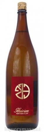 聖(ひじり)HIZIRIZM 雄町50 生もと純米大吟醸 生酒 1800ml【聖酒造・日本酒】