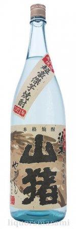 芋焼酎 山猪(やまじし)超豪傑 限定無濾過 25度 1800ml【すき酒造】