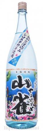 芋焼酎 山雀(やますずめ)白麹和甕仕込み シロユタカ 25度 1800ml【すき酒造】