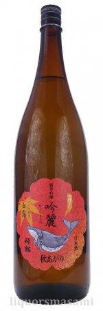 酔鯨 純米吟醸 吟麗 秋あがり 白露 1800ml【酔鯨酒造・日本酒】