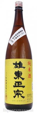 雄東正宗 純米酒 黄色ラベル H27BY 1800ml【日本酒/杉田酒造】