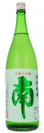 南 特別純米 原酒 山田錦60 1800ml【南酒造場・日本酒】