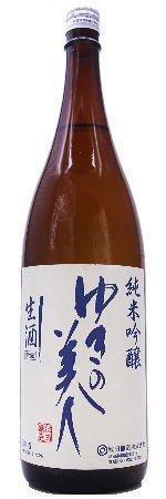 ゆきの美人 純米吟醸 無濾過生酒 1800ml