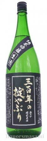 三百年の掟やぶり 純米吟醸 無濾過槽前生原酒 1800ml【季節限定・日本酒】