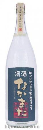 芋焼酎 濁酒 なかまた 25度 1800ml【中俣酒造・季節限定】
