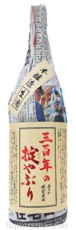三百年の掟やぶり 本醸造 無濾過槽前生原酒 1800ml【季節限定・日本酒】