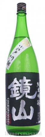 鏡山 純米吟醸 1800ml【日本酒・小江戸鏡山酒造】