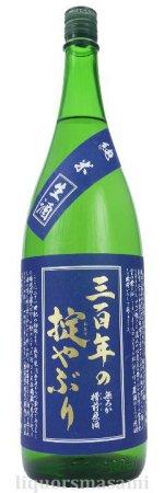 三百年の掟やぶり 特別純米 無濾過槽前生原酒 1800ml【季節限定・日本酒】
