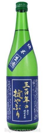 三百年の掟やぶり 特別純米 無濾過槽前生原酒 720ml【寿虎屋酒造・日本酒】