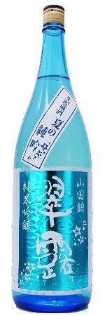翠露(すいろ) 夏の純吟 山田錦 生貯蔵 1800ml【季節限定・日本酒】