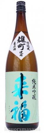 来福 純米吟醸 雄町 生原酒 1800ml【来福酒造・日本酒】