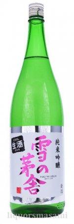 雪の茅舎 純米吟醸 限定生酒 1800ml【季節限定・日本酒】