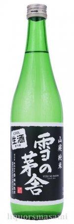 雪の茅舎(ゆきのぼうしゃ)山廃純米 生酒 720ml【齋弥酒造店・日本酒】