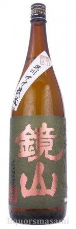 鏡山 純米 原酒 秋あがり 1800ml【季節限定・日本酒】