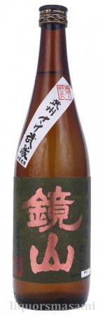 鏡山 純米 原酒 720ml【小江戸鏡山酒造・日本酒】