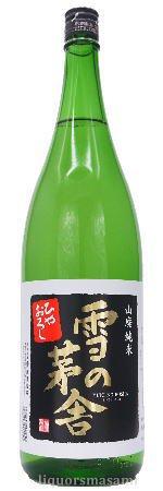雪の茅舎 山廃純米 ひやおろし 1800ml【齋弥酒造店・日本酒】