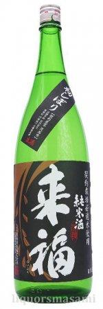 来福 純米生酒 五百万石 初しぼり 1800ml【来福酒造・日本酒】