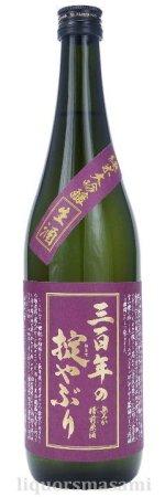 三百年の掟やぶり 純米大吟醸 雄町 無濾過槽前生原酒 720ml【寿虎屋酒造・日本酒】
