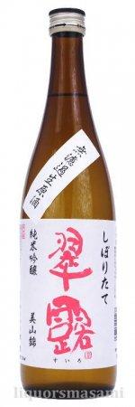 翠露 純米吟醸 美山錦 しぼりたて 無濾過生原酒 720ml【舞姫・日本酒】