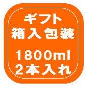 ギフト包装(箱入れ包装)【1800ml 2本入れ】