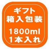 ギフト包装(箱入れ包装)【1800ml 1本入れ】
