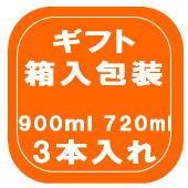 包装(箱入れ包装)【900ml・720ml 3本入れ】