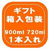 包装(箱入れ包装)【900ml・720ml 1本入れ】