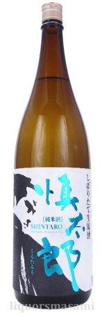慎太郎 純米 しぼりたて 生原酒 1800ml【季節限定・日本酒】