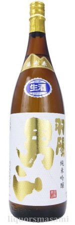 羽陽男山 純米吟醸 酒未来 生 1800ml【季節限定・日本酒】