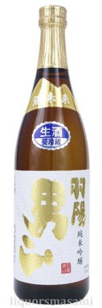羽陽男山 純米吟醸 酒未来 生 720ml【季節限定・日本酒】