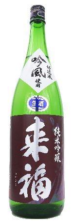 来福 純米吟醸 北海道産「吟風」生酒 1800ml【来福酒造・日本酒】