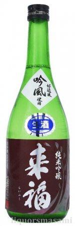 来福 純米吟醸 北海道産「吟風」生酒 720ml【来福酒造・日本酒】