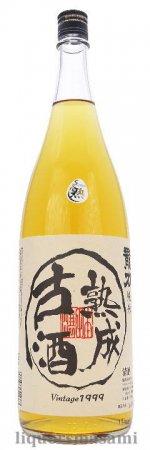 龍力 特別純米 熟成雄町 1999年 1800ml【本田商店・数量限定酒】