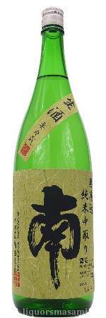 南 純米中取り 無濾過 松山三井 1800ml【数量限定・日本酒】