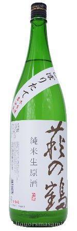 萩の鶴 純米しぼりたて 生原酒 1800ml【季節限定・日本酒】