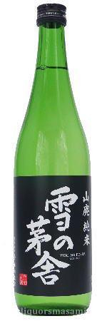 雪の茅舎 山廃純米酒 720ml【斎彌酒造店/日本酒】