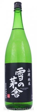 雪の茅舎(ゆきのぼうしゃ)山廃純米酒 1800ml【斎彌酒造店/日本酒】