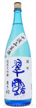 翠露 純米大吟醸 雄町 中汲み 生酒 磨き49 1800ml【舞姫酒造・日本酒】
