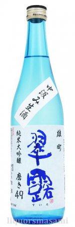 翠露 純米大吟醸 雄町 中汲み 生酒 磨き49 720ml【舞姫酒造・日本酒】