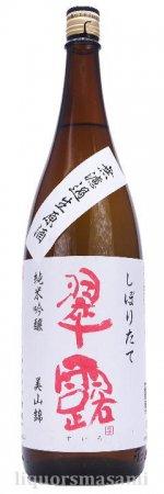翠露 純米吟醸 美山錦 しぼりたて 無濾過生原酒 1800ml【舞姫・日本酒】