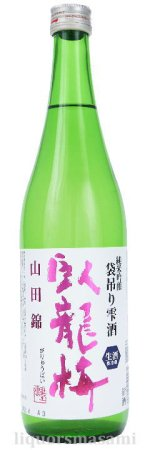 臥龍梅 純米吟醸 袋吊り雫酒 山田錦 生原酒 720ml【三和酒造・日本酒】