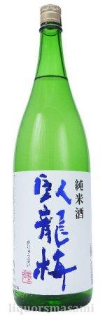 臥龍梅 純米酒 1800ml【三和酒造・日本酒】