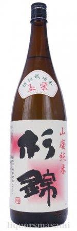 杉錦 山廃純米酒 玉栄 1800ml【杉井酒造・日本酒】