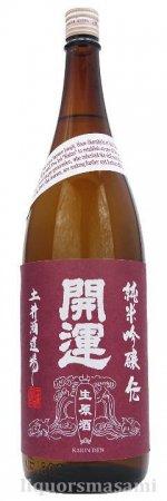 開運 純米吟醸 伝 生原酒 1800ml【土井酒造場・日本酒】