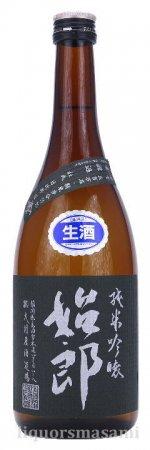 始郎 純米吟醸 素濾過 生 R2BY 720ml【日本酒・大村屋酒造場】