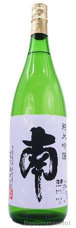 南 純米吟醸 松山三井 1800ml【日本酒/南酒造場】