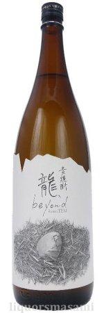 麦焼酎 龍、(ろんてん) beyond 25度 1800ml【王手門酒造限定酒】