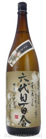 芋焼酎 六代目百合(ろくだいめゆり) 35度 1800ml【販売店限定酒】